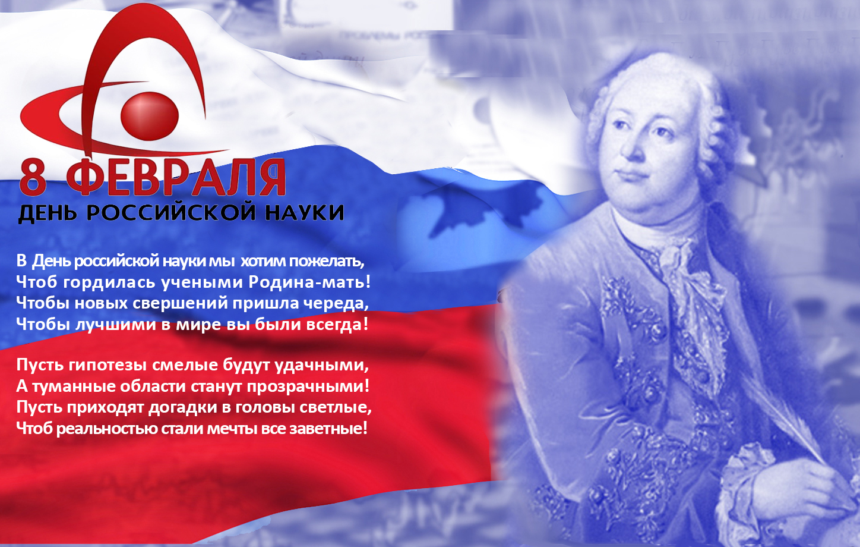 обговаривается баннер день российской науки фото элвис изображен